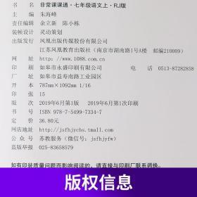 19秋非常课课通七年级语文上(人教版)