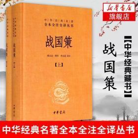 战国策(全二册)