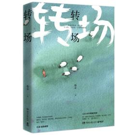 转场:小说《一个勺子》作者杨奋全新作品