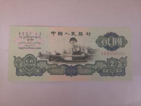 第三套人民币欣赏币