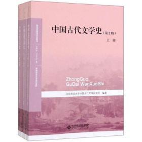 中国古代文学史(全三册)