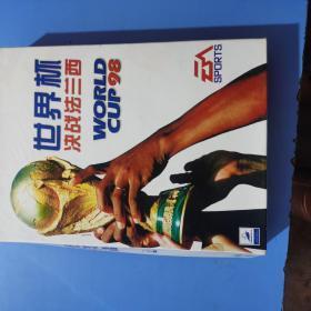 【游戏光盘】世界杯 决战法兰西 WORLDCUP98    加    【游戏说明书】世界杯 决战法兰西 游戏手册   带外盒  请看图片  看清图片  以免纠纷