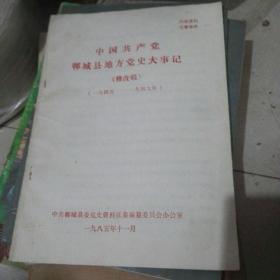 中国共产党郸城县地方党史大事记【修改稿】【1945--1949】