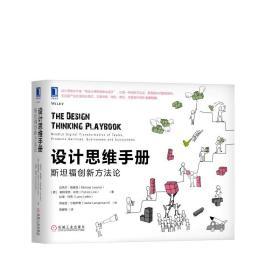 設計思維手冊:斯坦福創新方法論