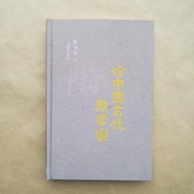 【签名•钤印•毛边书】论中国古代数学家