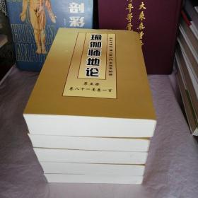 瑜伽师地论(全五册)