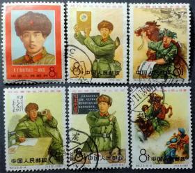 纪123 毛主席的好战士刘英俊 信销上品6全(纪123信销)纪123邮票