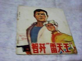 """文革彩色连环画【智歼""""雷天王""""】"""