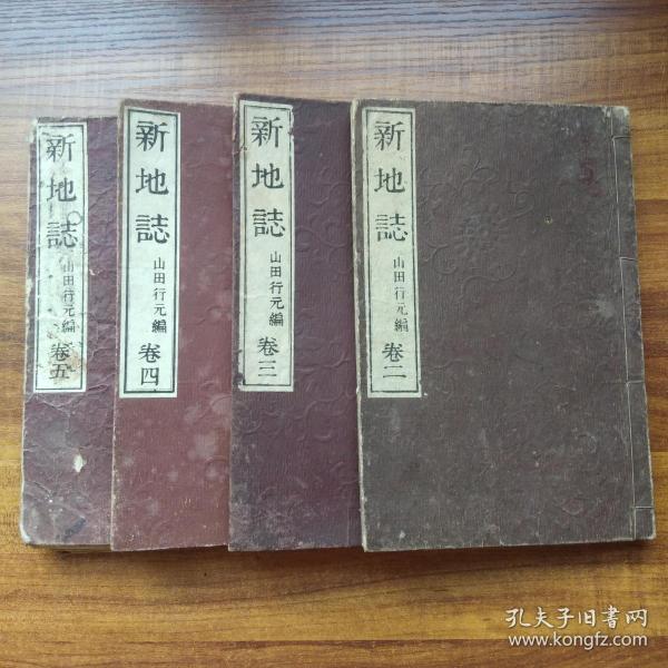 1893年日本出版《新地志》4册    内有折叠套色彩印地图多幅    金属版版画多   铜版印刷