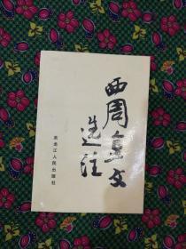 西周金文选注   黑龙江人民出版社1989年一版一印