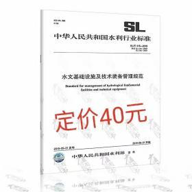 SL/T 415-2019水文基礎設施及技術裝備管理規范