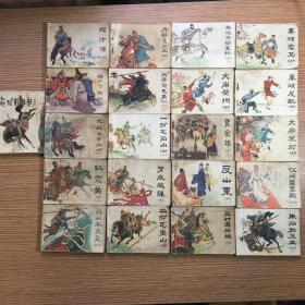 兴唐传(传统评书)老版连环画