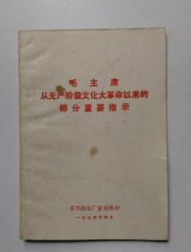毛主席从无产阶级文化大革命以来的部分重要指示