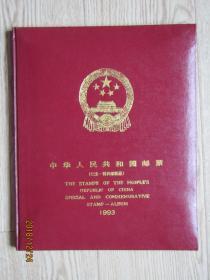 1993年中国邮票年册
