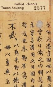 敦煌遗书 法藏 P2577老子道德经李荣注(拟题)手稿。纸本大小30*172厘米。宣纸原色微喷印制