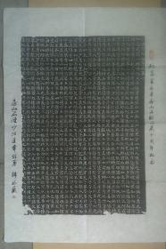 年代不详-北京云居寺房山石经回藏十周年纪念宣纸印《法莲华经序品第一》拓片