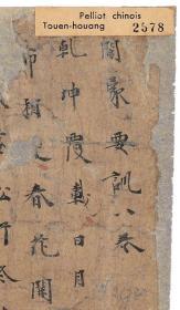 天成四年929抄本敦煌遗书 法藏 P2578马仁寿 开蒙要训手稿。纸本大小26*172厘米。宣纸原色微喷印制。