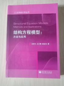 结构方程模型
