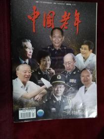 中国老年 2019年2月 下半月版