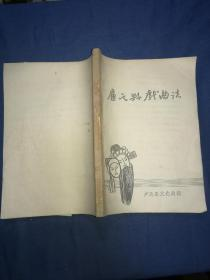 【卢氏县戏曲志  】1987年卢氏县文化局印本,平装油印本16开一厚册全