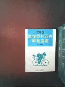 IMO数学奥林匹克解题指南.小学四年级