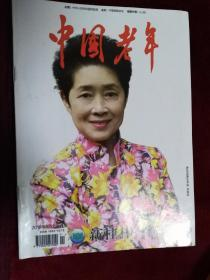 中国老年 2019年6月 上半月版