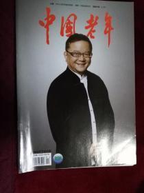 中国老年 2019年6月 下半月版