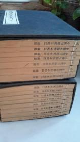 【线装珍藏版】《中国古籍善本书目》(集部)二函十五册 1996年12月第1版1刷仅印600册。完美品相!