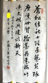 李圣佐 书法