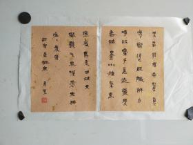 (同一批展览作品)卢辅圣  书法册页 尺寸24x18x2