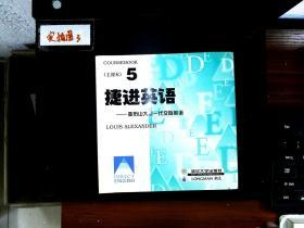 捷进英语5 亚历山大新一代交际英语  全二册