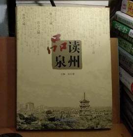 品读泉州 宋长青 主编 华艺出版社 9787802520905