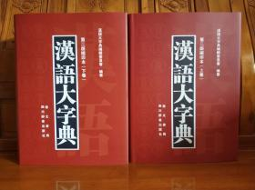 《汉语大字典 (第二版缩印本) 精装厚册全2册》。