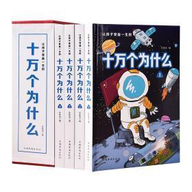 让孩子受益一生的十万个为什么 小学生课外阅读书籍少年儿童科普百科全书
