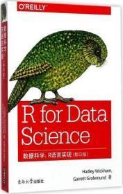 数据科学-R语言实现
