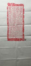 """西汉三十二字砖,朱拓,内容为""""君子有九思......"""",内容稀见,珍贵难得。"""
