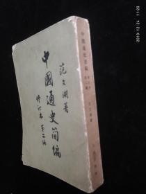 中国通史范文澜