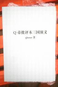 Q帝批评本三国演义