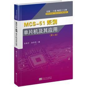 MCS-51系列单片机及其应用(第6版)