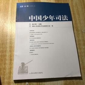 中国少年司法 总第38辑(2018.4)