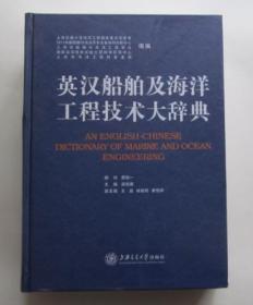 英汉船舶及海洋工程技术大辞典