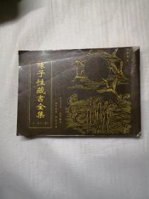 陈子性藏书全集(一至十二卷)