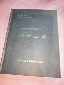 明清皇家陵寝扩展项目-明十三陵