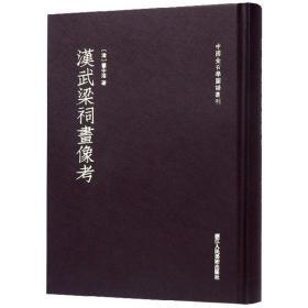 汉武梁祠画像考/中国金石学图谱丛刊