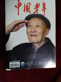 中国老年 2019年7月 上半月版
