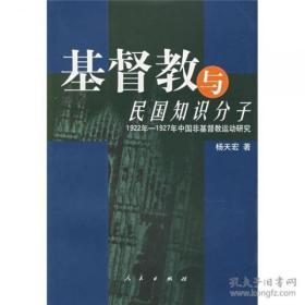 基督教与民国知识分子:1922-1927年中国非基督教运动