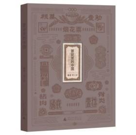 票证里的中国
