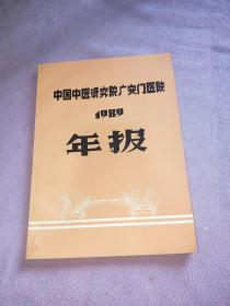 中国中医研究院广安门医院1989年报