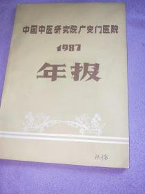 中国中医研究院广安门医院:1987年报