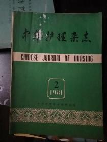 中华护理杂志1981年第2期